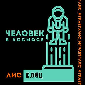 Космос (5).png
