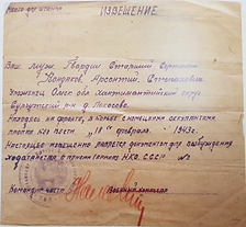 Арсентий Кондаков (2).png