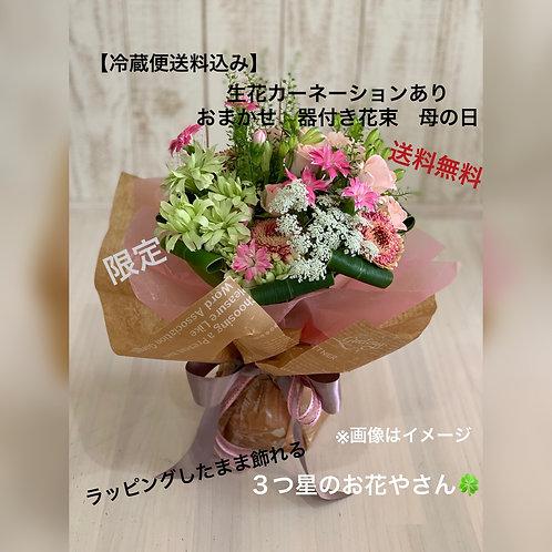 【冷蔵便送料込】生花カーネーションあり おまかせ 器付き花束 母の日 生花 ラッピングしたまま飾れる花束