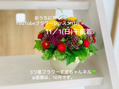 11/1(日)午前必着 YOUTUBE フラワーレッスン11月 ダリアを使ったフラワーアレンジメント
