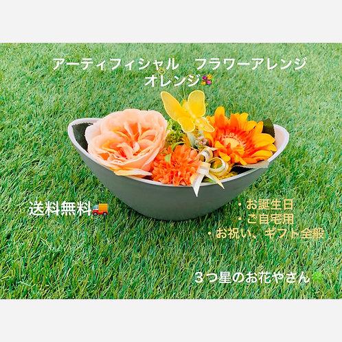 【送料込】 アーティフィシャル フラワーアレンジ オレンジ ご自宅 ギフト全般 オリジナルギフト