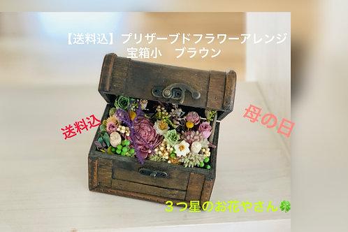【送料込】宝箱小 プリザーブドフラワーアレンジメント ブラウン 母の日 ギフト全般