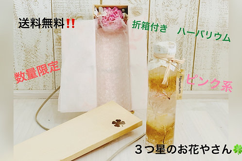 【送料無料】折箱付きハーバリウム ピンク系① 数量限定
