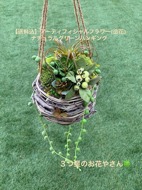 【送料込】アーティフィシャルフラワー(造花) ナチュラルグリーンハンギング