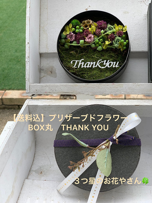 【送料込】 おしゃれなBOX丸 プリザーブドフラワー Thank You!!