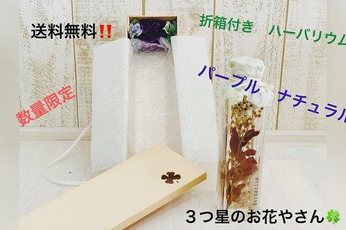 【送料無料】 折箱付きハーバリウム パープル ナチュラル系 数量限定