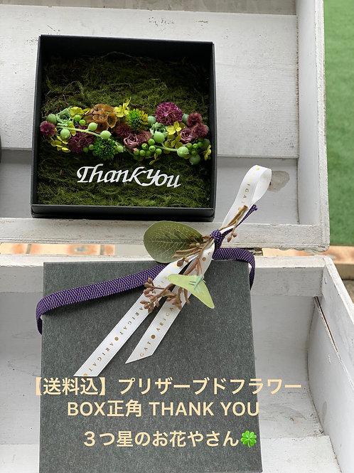 【送料込】 おしゃれなBOX正角 プリザーブドフラワー Thank You!!