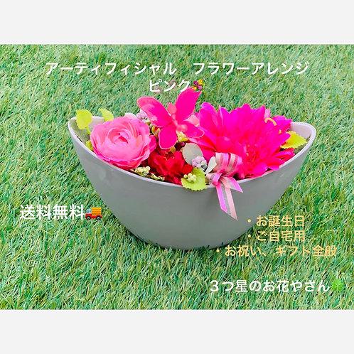 【送料込】 アーティフィシャル フラワーアレンジ ピンク ご自宅 ギフト全般 オリジナルギフト