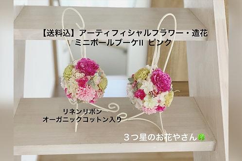 【送料込】ミニボールブーケII  アーティフィシャルフラワー(造花) ピンク