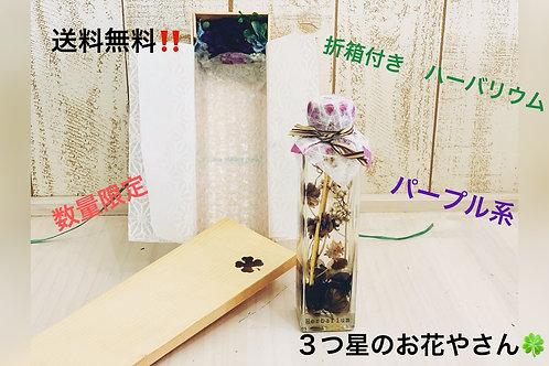 【送料無料】 折箱付きハーバリウム パープル系 数量限定