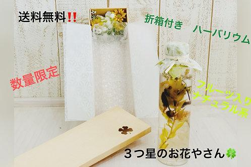 【送料無料】 折箱付きハーバリウム フルーツ入りナチュラル系 数量限定