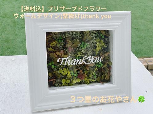 【送料込】 プリザーブドフラワー ウオールデザイン(壁掛け) Thank You!!
