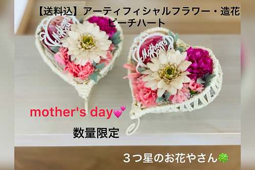【送料込】ピーチハート アーティフィシルフラワー・造花