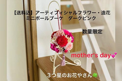 【送料込】ミニボールブーケ アーティフィシャルフラワー・造花 ダークピンク