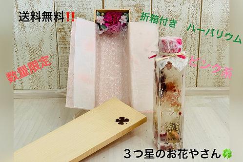 【送料無料】 折箱付きハーバリウム ピンク系② 数量限定