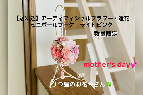 【送料込】ミニボールブーケ アーティフィシャルフラワー・造花 ライトピンク