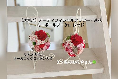 【送料込】ミニボールブーケII アーティフィシャルフラワー(造花) レッド