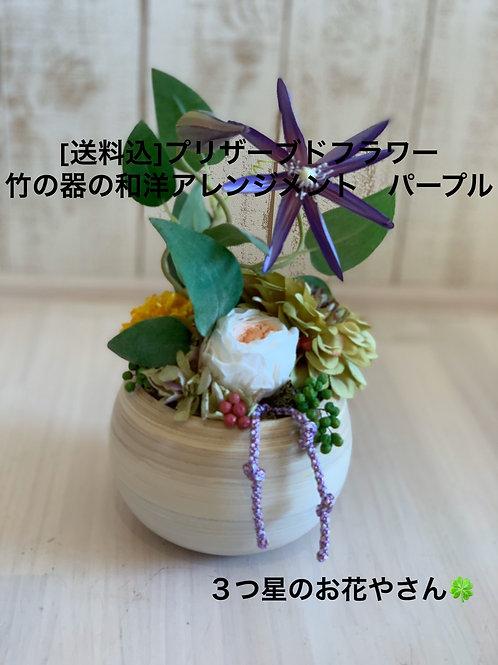 【送料込】プリザーブドフラワーアレンジ 竹の器の和洋アレンジメント パープル