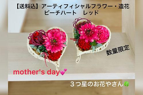 【送料込】ピーチハート アーティフィシャルフラワー・造花 レッド
