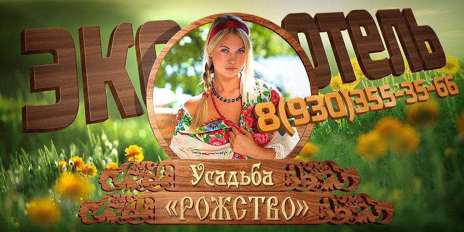 рекламный щит Ярославль