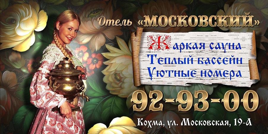 рекламные щиты Кострома