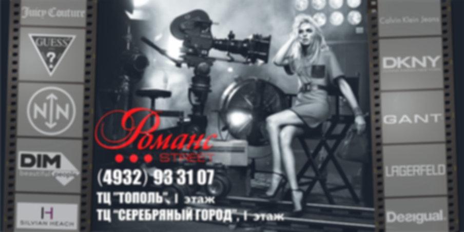 рекламные щиты Иваново