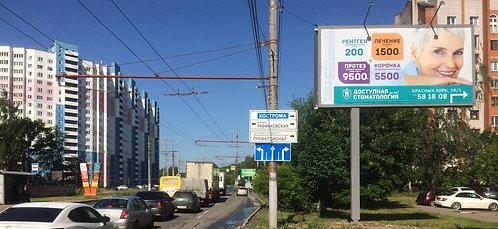26А. Иваново, ул. Парижской Коммуны, у д. 48, сторона А