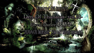 4/28 Den Of Thanatos -vol.18- 【2020 Elven Dance-妖精祭-】(開催中止)