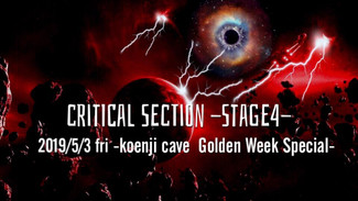 5/3 -CRITICAL SECTION—STAGE4-