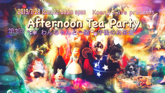 7/28 第3回 koenji CAVE Afternoon tea party~わんちゃんと一緒午後のお茶会~