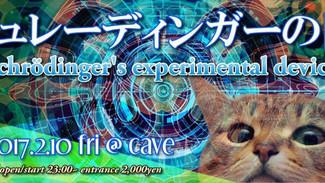 """2/10 シュレーディンガーの匣・序(Schrödinger's Experimental Device """"Jo"""")"""