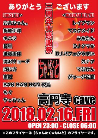 2/16 ちゃんたく☆ないとVol.19〜三周年記念式典スペシャル〜