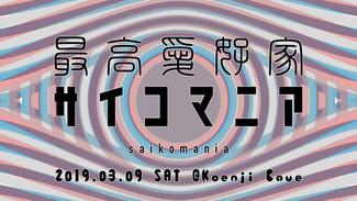 3/9 ◎Saiko Mania◎~最高愛好家~