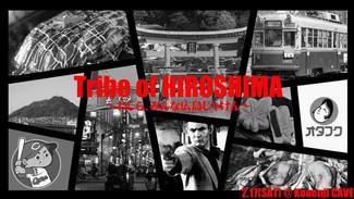 2/17 Tribe of HIROSHIMA〜わしら、みんな広島じゃけん〜