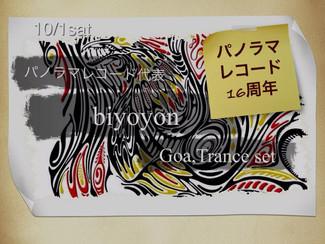 10/1 パノラマレコード16周年 biyoyon☆Goa trance set ☆