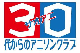 2016/9/16 『30代からのアニソンクラブ』2回戦目
