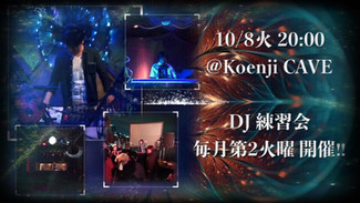 10/8 Koenji CAVE DJ練習会 開催!!
