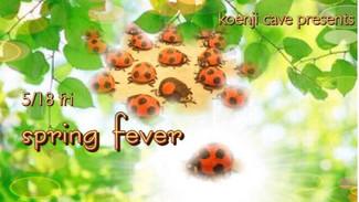 5/18 ≫≫≫ Spring fever ≪≪≪