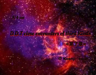 8/4 D.D.T close encounters of third Kinds << =第7章=