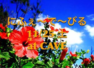 11/25 NIFUEDERBIL にふぇ~で~びる Ⅶ