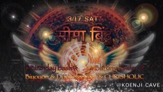 3/17 ♣︎Biyoyon & ♣︎Doppelgenger & ♣︎VJ CHRISHOLIC ✴︎Birthday bash✴︎सीमा बिंदु~Blaking bindo~