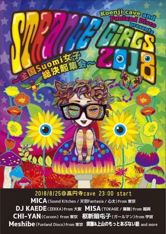 8/25 Strange Girls~全国Suomi女子総決起集会2018~