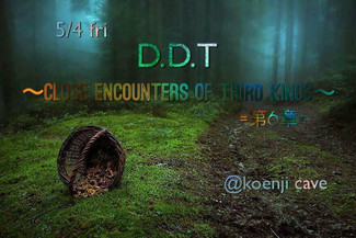 5/4 D.D.T close encounter of the third kind =第6章= ~Mystery Forest~