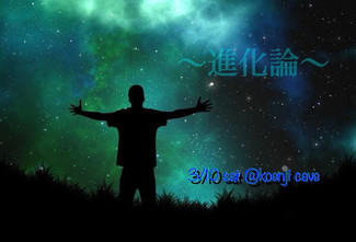 3/10 D.D.T ≪≪Close Encounters Of The Third Kind≫≫ =第5章= ~進化論~