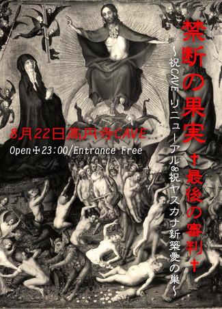 8/22 「禁断の果実~最後の審判~」