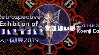 5/25 Retrospective Exhibition of UBAR TMAR ~大回顧展2019~