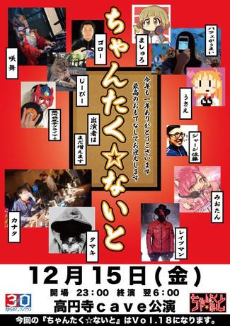 12/15 【ちゃんたく☆ないとVol.18】