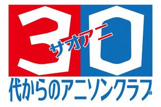 5/17 『サオアニ〜30代からのアニソンクラブ〜8回戦目』at 高円寺cave