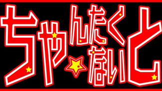 10/21【ちゃんたく☆ないとVol.11】