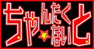 12/21 ちゃんたく☆ないと~vol.22~年忘れ!日本のDJ~ 2018~
